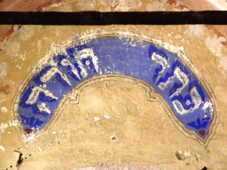 Hebrew inscription Keter Torah (Crown of the Torah) above Aron Hakodesh in Bardejov Old Synagogue